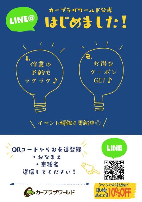 LINEご案内.png